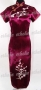 China Royal Cheongsam Evening Gown Mauve